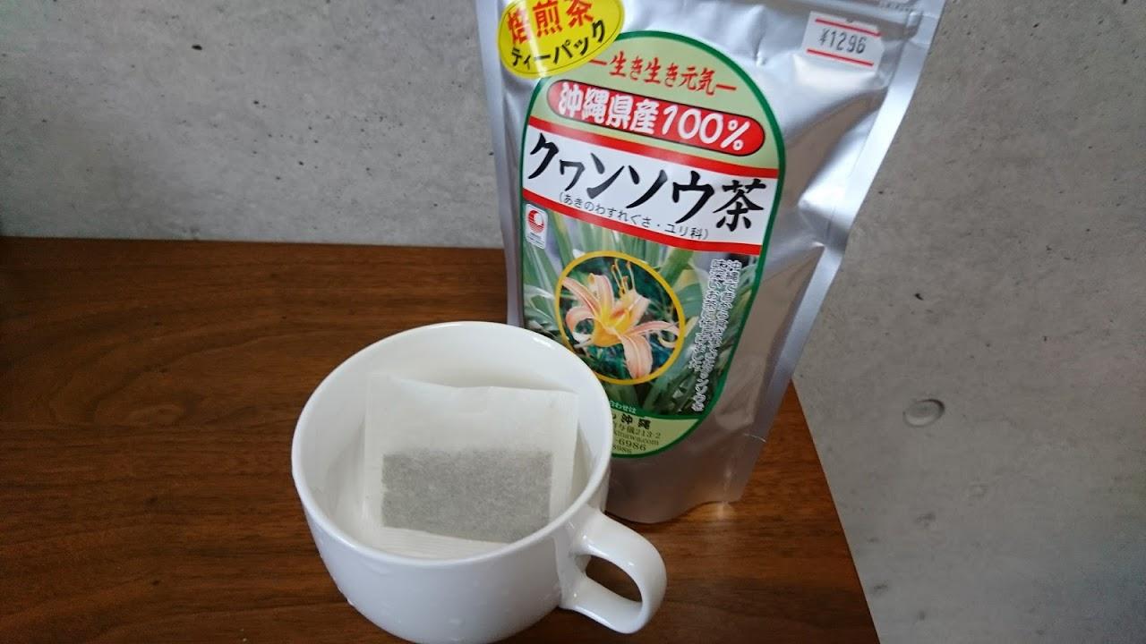 【不眠】沖縄の伝統野菜「クワンソウ」で睡眠薬いらず