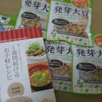 発芽大豆「だいずデイズ」で大豆まるごとの栄養が摂れる