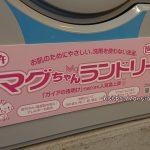 化学物質過敏症(CS)でも苦しくない! 洗たくマグちゃんのコインランドリー利用レポ マグちゃんランドリー Laundry CASA ダイエー小平店